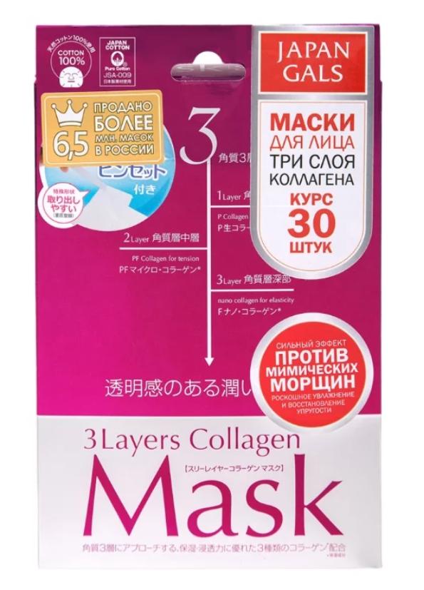Japan Gals 3 Layers Collagen Mask c коллагеном