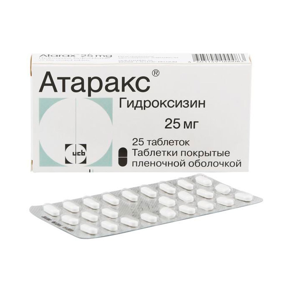 Гидроксизин (Атаракс)