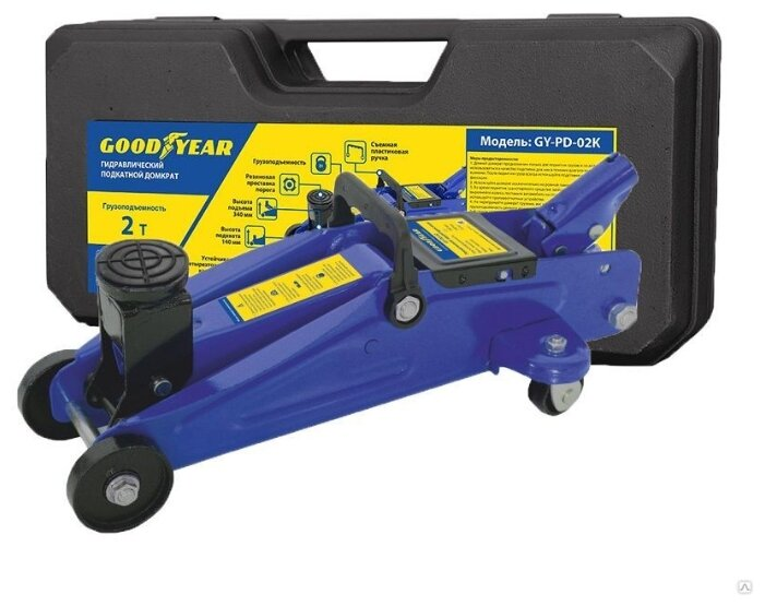GOODYEAR GY-PD-02K (2 т)