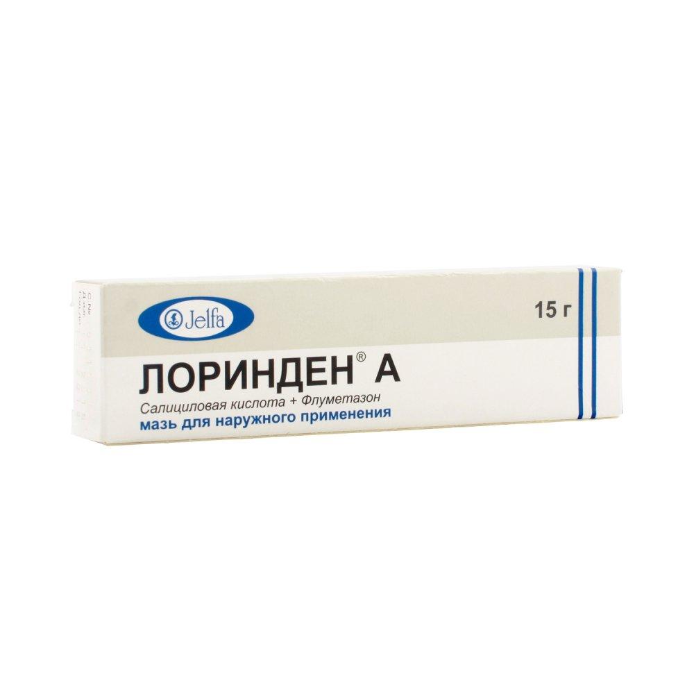 Флуметазон+салициловая кислота (Лоринден А)